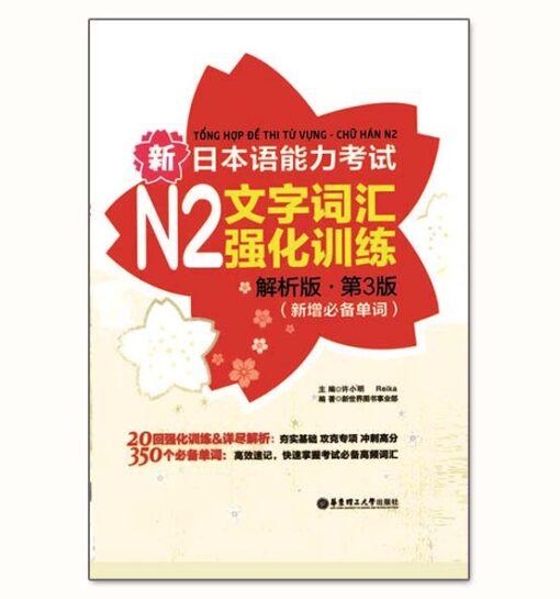 Tổng Hợp 20 Đề Chữ Hán, Từ Vựng N2