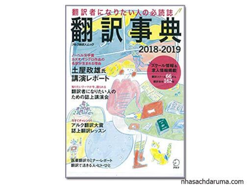 Thông dịch 翻訳事典2018-2019 - Sách luyện dịch