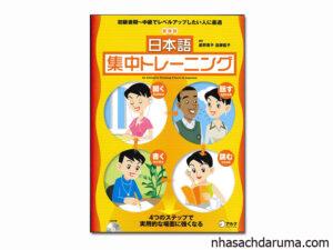 日本語集中トレーニング (新装版)