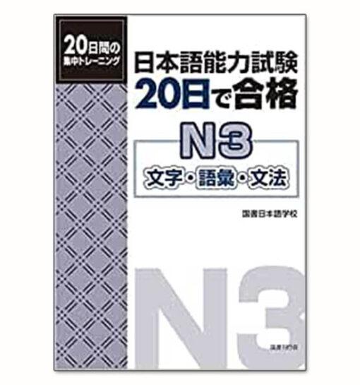 20 Nichi De Gokaku N3