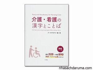 Sách tiếng Nhật Chuyên Ngành Điều Dưỡng- Từ vựng và Chữ Hán N4