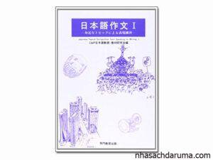 Sách luyện Viết Nihongo Sakubun Sơ cấp