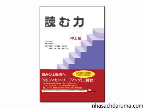 Sách luyện Đọc N2 Yomuryoku 読む力 中上級