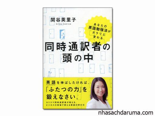 sách thông dịch đồng thời