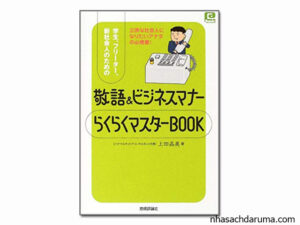Kính Ngữ Dành Cho Nhân Viên Văn Phòng - Keigo & Bijinesumana