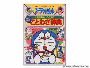 Doraemon kotowaza
