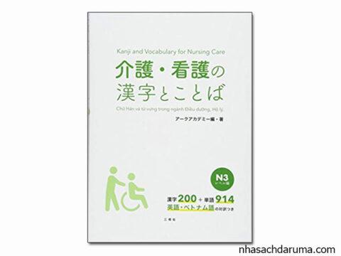 Sách tiếng Nhật Chuyên Ngành Điều Dưỡng- Từ vựng và Chữ Hán N3