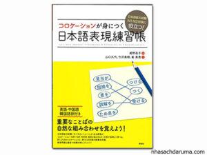 Sổ tay luyện giao tiếp tiếng Nhật N1. N2
