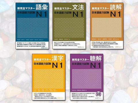 Shinkanzen N1 Trọn Bộ Tiếng Nhật