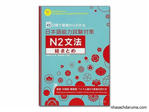 Nihongo Noryoku Shiken Taisaku N2 Bunpou Soumatome