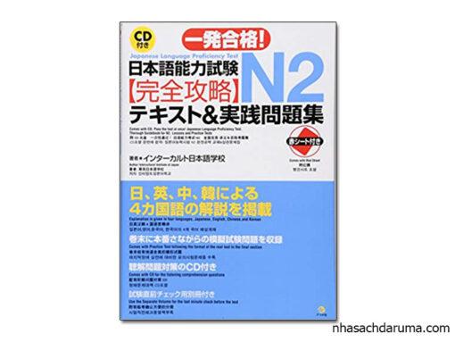 Nihongo nouryoku shiken N2 Kanzen