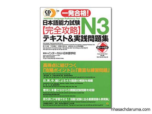 Nihongo nouryoku shiken N3 Kanzen