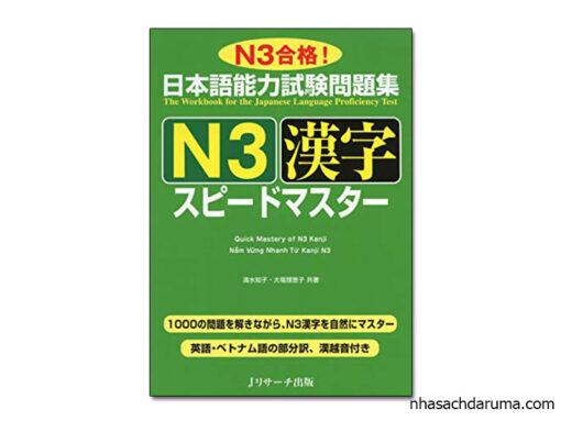 Supido Masuta N3 Hán Tự