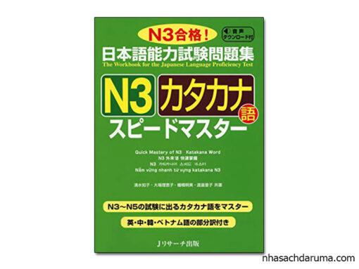 Supido Masuta N3 Katakana