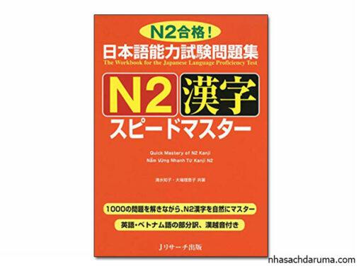 Supido Masuta N2 Kanji