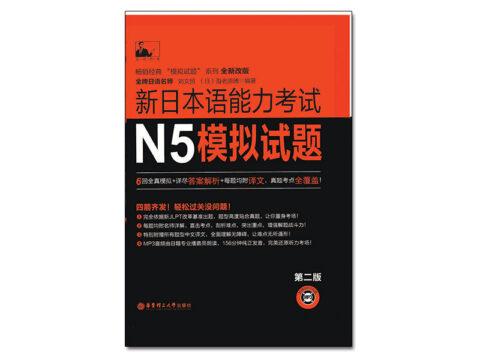 Tổng Hợp 6 Đề Thi N5