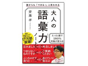 Otona No Goiryoku Nooto