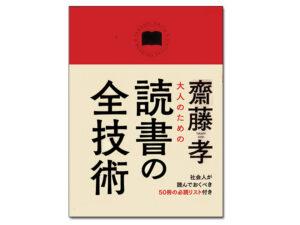 Otona No Dokusho No Zengijutsu