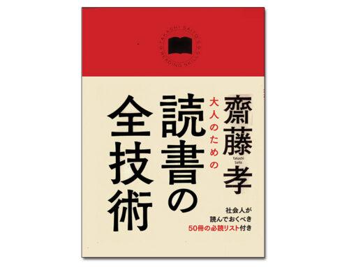 Otona No Dokusho No Zengijutsu Sách kỹ thuật đoc