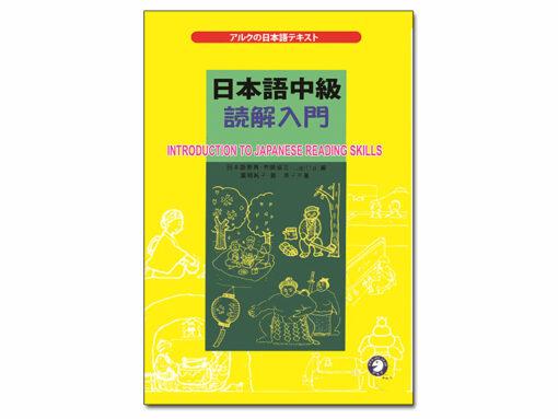 Dokkai Nyumon sách luyện đọc