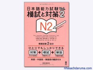 Moshi to taisaku N2 vol 2