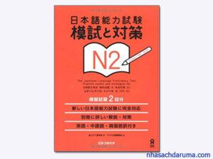 Moshi to taisaku N2 Vol 1