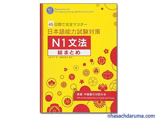 Nihongo Noryoku Shiken Taisaku N1 Bunpou Soumatome
