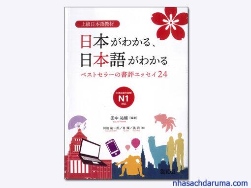 Nihongo Ga Wakaru
