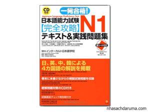 Nihongo nouryoku shiken N1 Kanzen