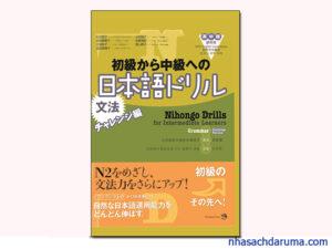 Shokyu kara Chukyu eno Nihongo Doriru Bunpou N2