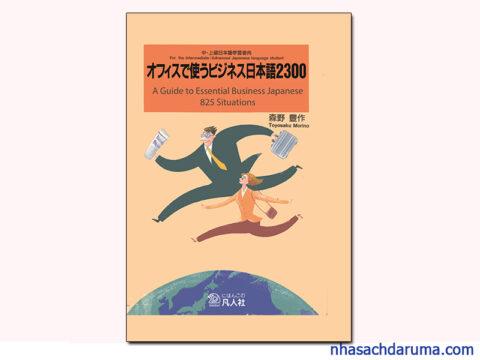 Sách tiếng nhật thương mại オフィスで使うビジネス日本語 2300