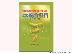 EJU xã hội tổng hợp - 日本留学試験用テキスト テーマ別総合科目