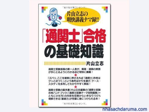 Xuất nhập khẩu - 「通関士」合格の基礎知識