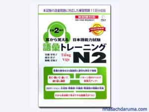Mimikara Oboeru N2 Từ Vựng - Tiếng Việt bản chữ màu nâu
