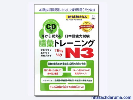 Mimikara Oboeru N3 Từ Vựng Tiếng Việt bản chữ màu nâu
