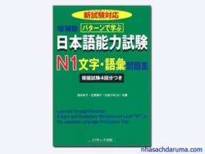 Patan De Manabu Nihongo Nouryoku Shiken N1 Moji.Goi Mondaishuu