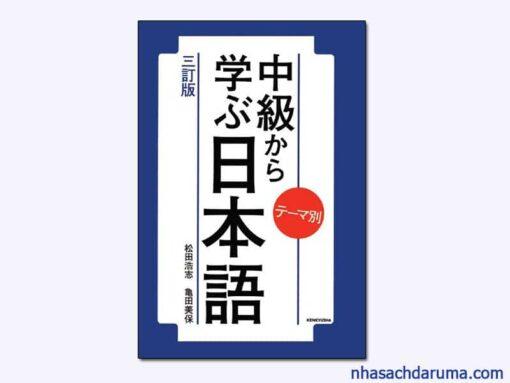 Temabetsu Chuukyu de manabu Nihongo