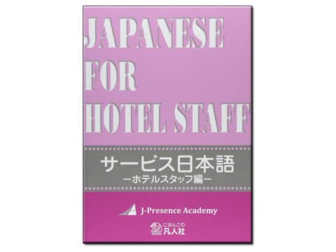 JAPANESE FOR HOTEL STAFF