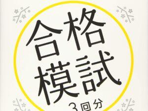 Goukaku Moshi N5