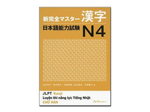 shinkanzen N4 hán tự