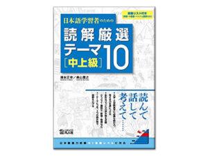 Dokkai Genzen Teema 10 Chujoukyu