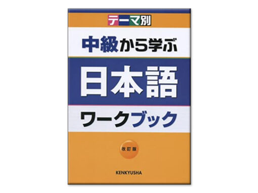 Temabetsu 中級から学ぶ Workbook Xanh dương (cũ)