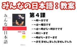 Từ vựng tiếng Nhật bài 4