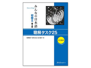 choukai tasuku 2 bản mới