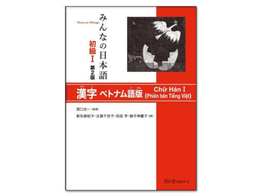 Minna sơ cấp 1 kanji sách giáo khoa bản mới
