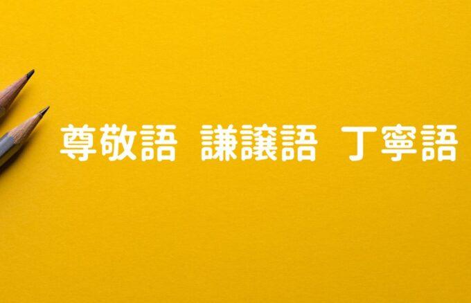 Kính ngữ tiếng Nhật