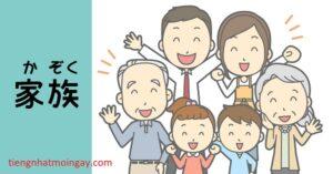 Từ vựng tiếng nhật về gia đình