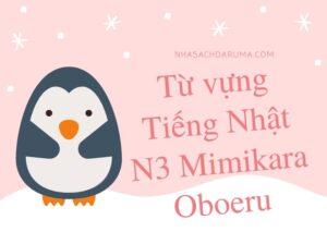 Từ vựng tiếng nhật n3 mimikara oboeru