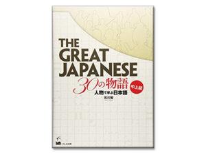 The Great Japanese 30 mẫu chuyện Nhật Bản