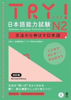 try n2